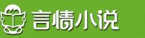 言情小说手机站